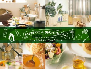 tobu_naturalorganic_tabloid2018_ nainV_180314
